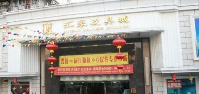 Huihao Wholesale Market Guangzhou