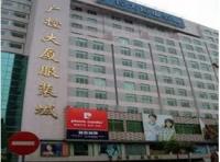 Guang Kong Leisure Clothing Wholesale Market Guangzhou