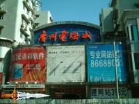 Computer City East Guangzhou