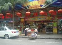 Dragon Electric Center Guangzhou