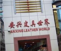Anxing Wholesale Market Guangzhou