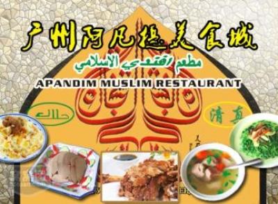 Apandim Muslim Restaurant