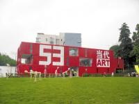 53 Art Museum (Guangzhou)