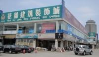 Huadu Building Decoration Plaza Guangzhou