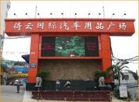 YiYun Automobile Accessories Square Guangzhou