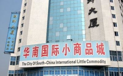 South China (International) Commodity City Guangzhou