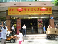 International Yide Stationery & Toys Plaza Guangzhou