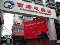 Xichang Electric Center Guangzhou(Large)