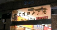 XinQiLu Shoes Plaza Guangzhou