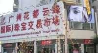 Huadu International jewelry Market Guangzhou