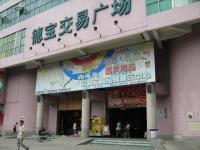 Debao Trade Wholesale Market Guangzhou