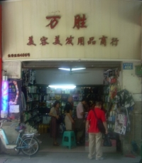 Changshou Donglu Beauty and hair hairdressing Products Wholesale Market Guangzhou