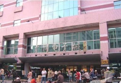 Electronic City Guangzhou