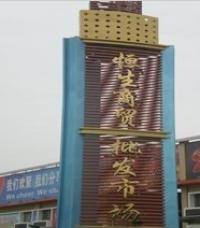 Hengsheng Trade Center Guangzhou