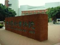 Guangzhou Museum of Art (Guangzhou Yi Shu Bo Wu Yuan)