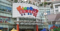 R & F Children's World Guangzhou