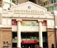 Baiyun International Mholesale Market Guangzhou