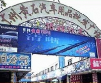 Wangshi Wholesale Auto Supplies Center Guangzhou