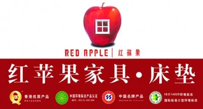 Red Apple Furniture Guangzhou