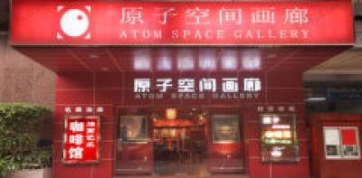 Atom Space Gallery