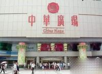 China Plaza