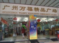 Wanfu High-quality goods Market Guangzhou