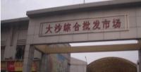 Fenglezhong Comprehensive Wholesale Market Guangzhou