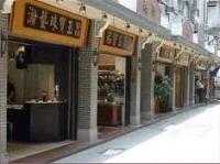 Hualin Jade Street Guangzhou
