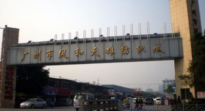 Fenghe Tianxiong Textile City Guangzhou